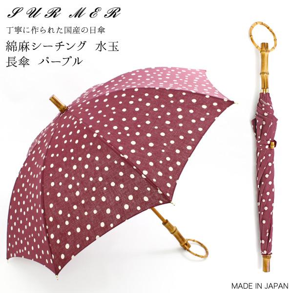 SUR MER(シュールメール)綿麻シーチング水玉 長傘 パープル(日本製 日傘 晴雨兼用 バンブー コットン リネン 紫外線対策 シュルメール SURMER ギフト プレゼント) px10