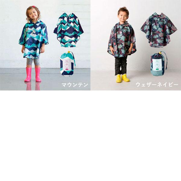 Kiu ( Chiu ) ( kids rain poncho raincoat coat ) Kids Poncho