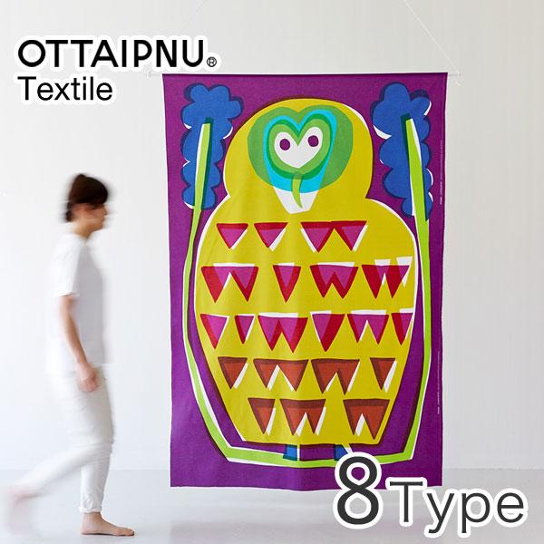 OTTAIPNU(オッタイピイヌ)テキスタイル(布 布地 テキスタイル ナチュラル ファブリック 生地 綿 北欧 国産)