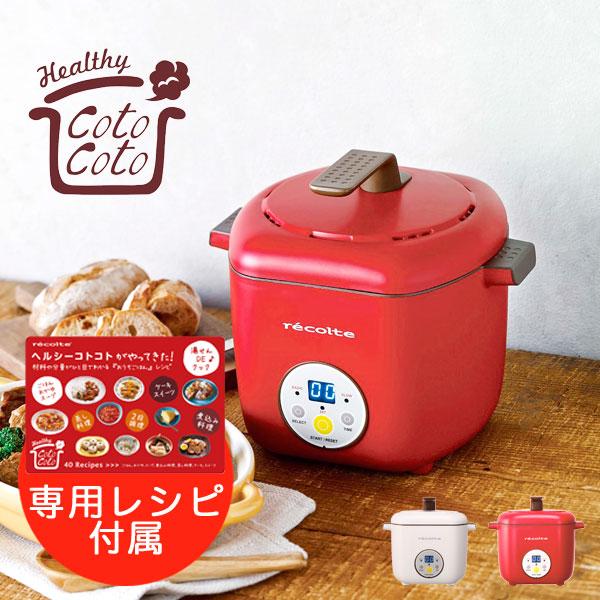 recolte(rekoruto)/Healthy COTO COTO(健康的事情事情)/(电饭煲电烤盘独自生活炖礼物)