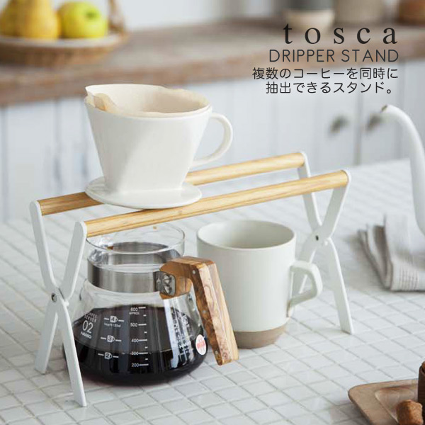 tosca(トスカ) DRIPPER STAND(ドリッパースタンド)(コーヒー器具 ドリップ ナチュラル 天然木製 コンパクト おうちカフェ)Px10
