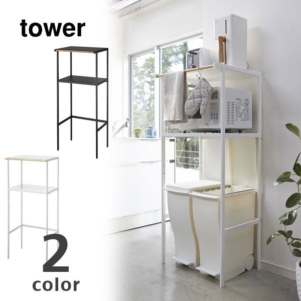 tower(タワー)ゴミ箱上ラック(ゴミ箱上ラック 電子レンジ台 ラック シンプル モノトーン おしゃれ)