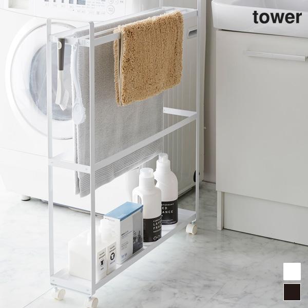 tower(タワー)収納付きバスタオルハンガー(キャスター付き タオルハンガー タオルスタンド バスタオル掛け 2段 洗濯 部屋干し スリム シンプル ミニマル モノトーン おしゃれ)Px10