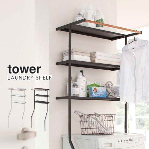 tower(タワー)立て掛けランドリーシェルフ(洗濯機 収納 棚 立て掛け タオル シンプル おしゃれ)