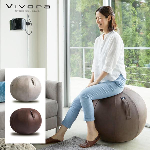 Vivora Sitting Ball LUNO LEATHERETTEビボラ シッティングボール レザーレット(65cm バランスボール クッション ヨガボール エクササイズボール ダイエット トレーニング)