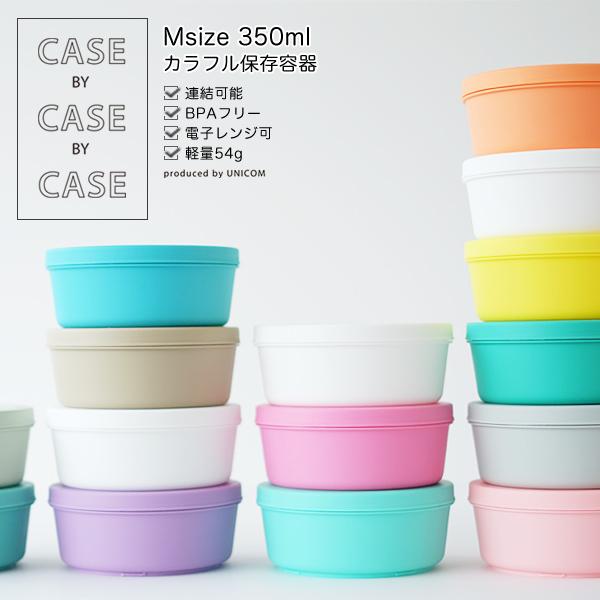 星の名前が付けられた軽量でカラフルな保存容器 CASE by 情熱セール M 350mlケースバイケースバイケースM UNICOM 人気海外一番 3色セット BPAフリー カラフル 保存容器