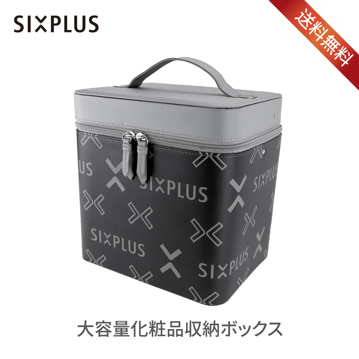 SIXPLUS メイクボックス 朝のメイクや旅行への持ち運びなどにお使いいただけます ブラック 大容量 商舗 コンパクト 持ち運び 鏡付き コスメ収納 化粧品収納ボックス 送料無料 プレゼント 防塵 防水 あす楽対応 メイク収納 格安激安 コスメボックス 化粧品収納箱