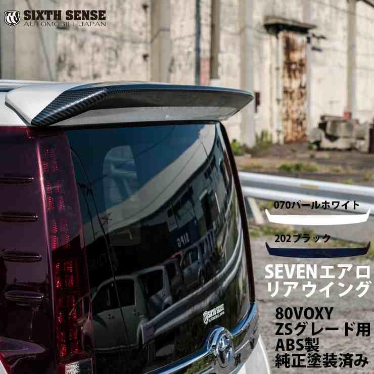 80VOXY(ヴォクシー) ZSグレード用 SEVENエアロ リアウイング ABS製 純正色塗装済み  【シックスセンス ショップ】