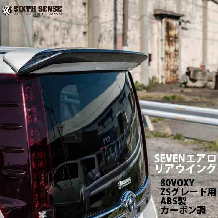 80 VOXY 80ヴォクシー ZSグレード用 SEVENエアロ リアウイング ABS製 カーボン調 前期後期共通