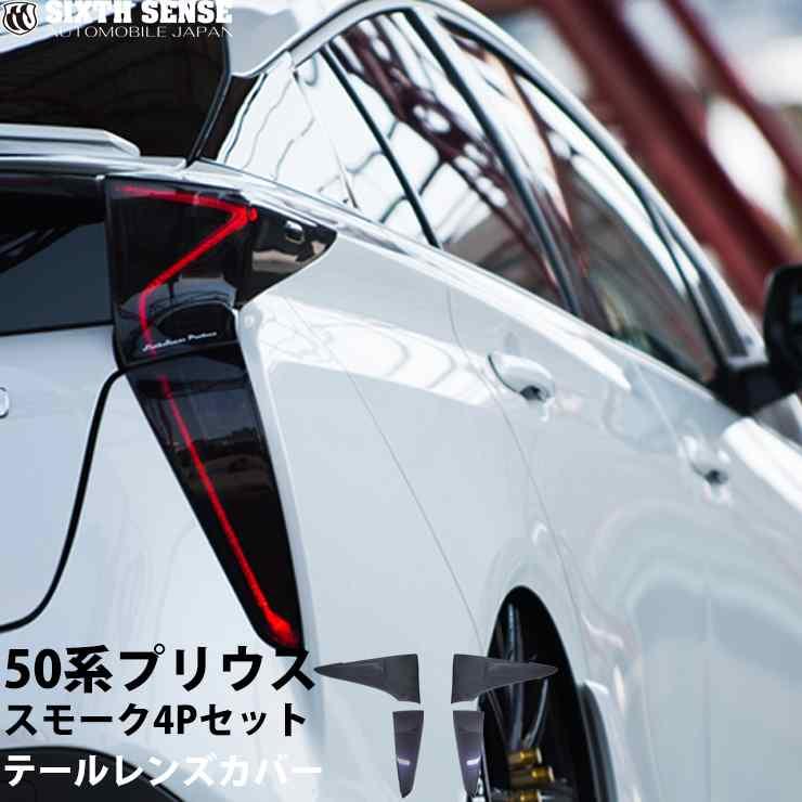 50プリウス前期用テールレンズカバー スモーク 4Pセット  【シックスセンス ショップ】