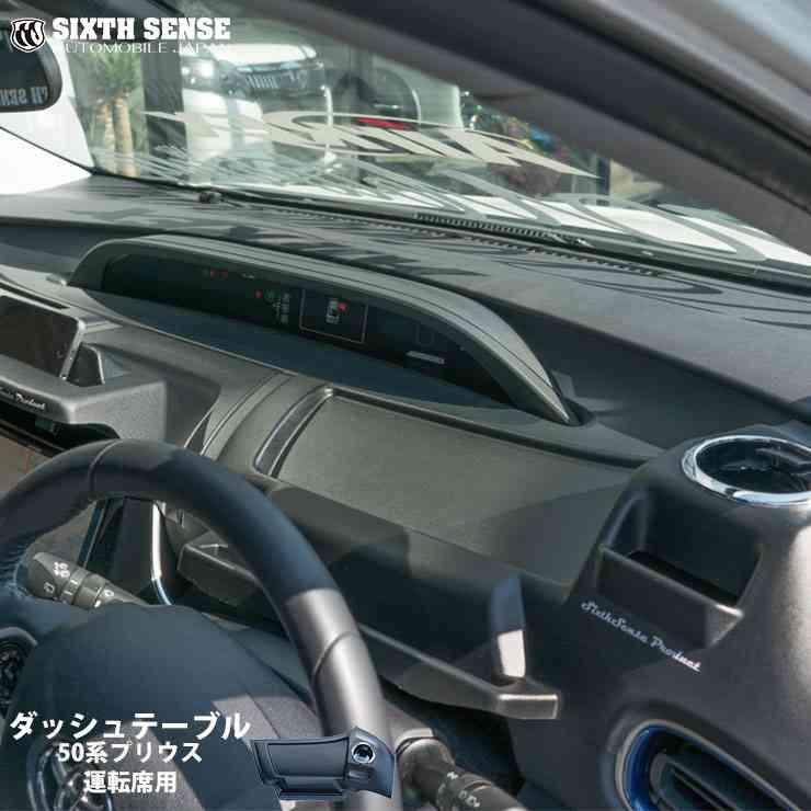 50系プリウス専用ダッシュテーブル 運転席用   【シックスセンス ショップ】