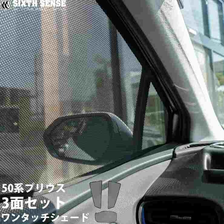50プリウス前期専用 ワンタッチシェード リア3面セット【シックスセンス ショップ】