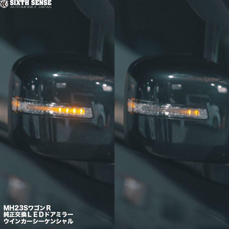 MH23SワゴンR 純正交換LEDドアミラーウインカー  【シックスセンス ショップ】