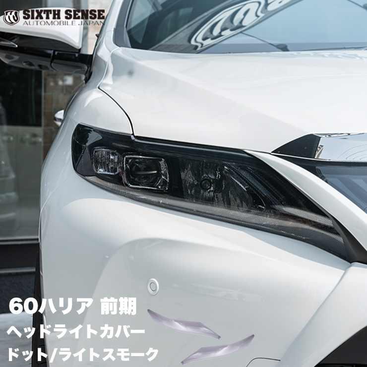 60ハリアー前期 ヘッドライトカバー ライトスモーク/ドット  【シックスセンス ショップ】
