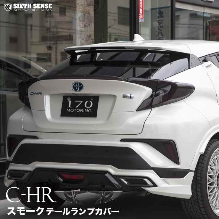 C-HR テールランプカバー スモーク  【シックスセンス ショップ】