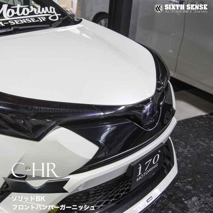 C-HR フロントバンパーガーニッシュ ソリッドブラック ABS製  【シックスセンス ショップ】
