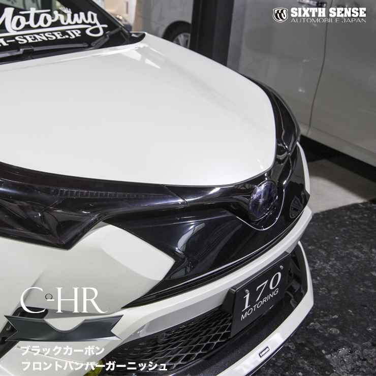 C-HR フロントバンパーガーニッシュ ブラックカーボン ABS製  【シックスセンス ショップ】
