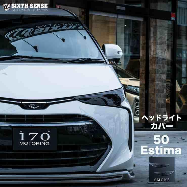 50エスティマ4型 ヘッドライトカバー ライトスモーク/ドット 2P エスティマ ESTIMA 【シックスセンス ショップ】