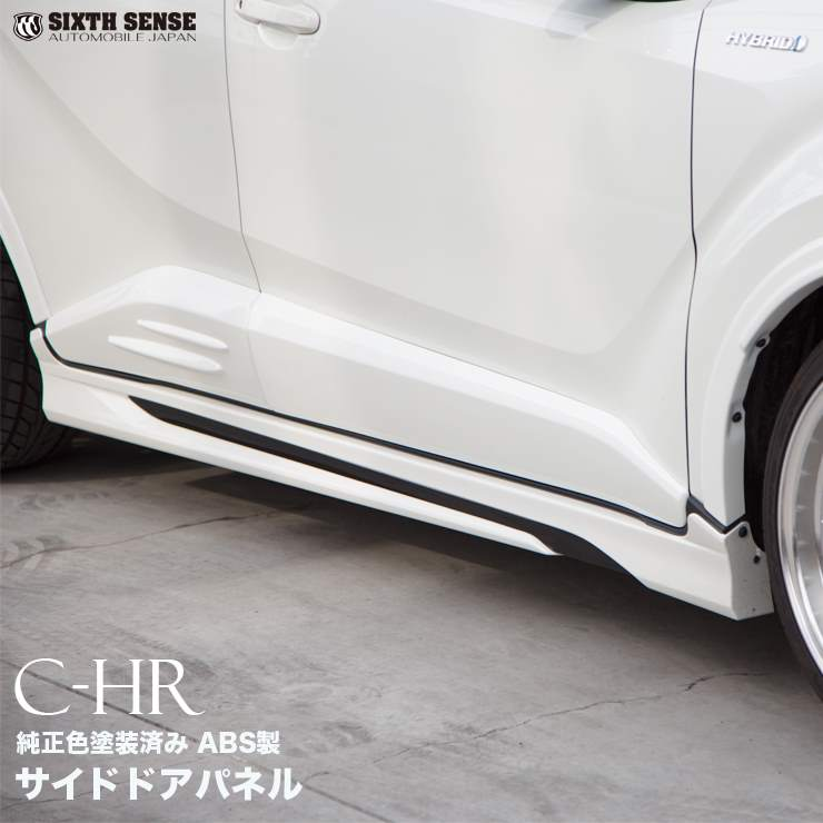 C-HR サイドドアパネル 塗装済み ABS製  【シックスセンス ショップ】