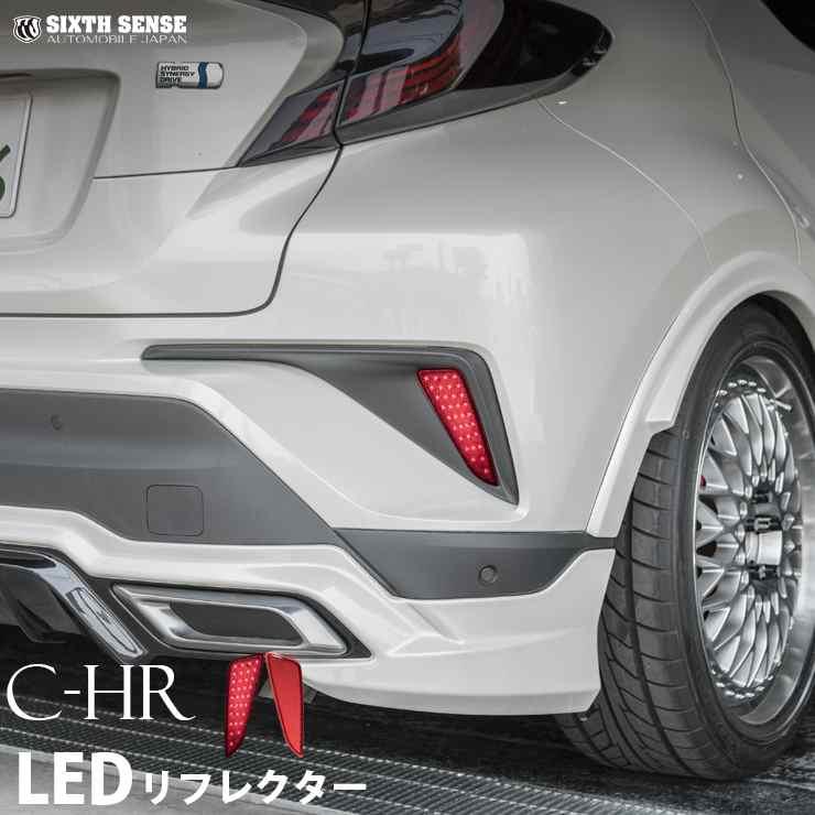 C-HR LEDリフレクター レッド  【シックスセンス ショップ】