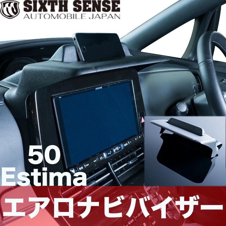 エスティマ 50系 4型 エアロナビバイザー 革シボ 50 エスティマ ESTIMA
