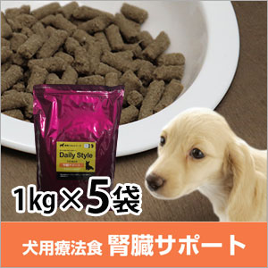 犬用療法食・腎臓(じんぞう)サポート1kg×5袋(デイリースタイル/ベニソン/国産/無添加/鹿肉ドッグフード/犬)
