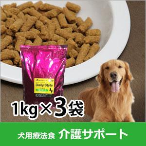 犬用療法食・介護サポート1kg×3袋(デイリースタイル/ベニソン/国産/無添加/鹿肉ドッグフード/犬)