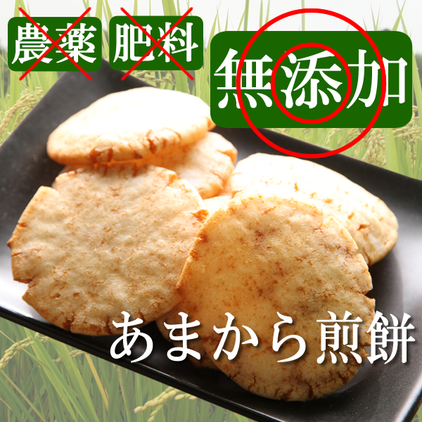 無添加/静岡自然米使用/おやつ/甘じょっぱい/香ばしい/安心安全/ 甘辛くておやつにピッタリ!あまから煎餅(8枚入り×6袋 )