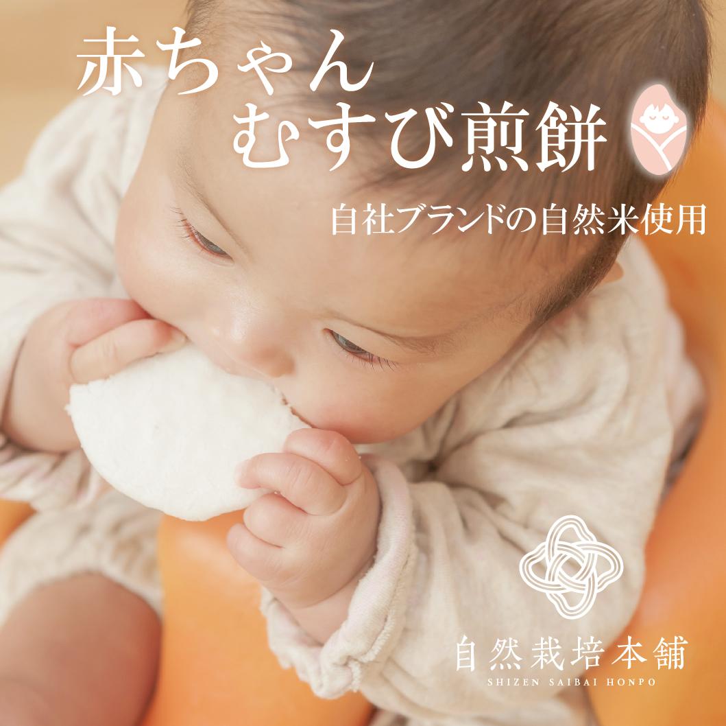 無添加/自然米/コシヒカリ使用/おやつ/離乳食/安心安全/ 赤ちゃんにこそわかる美味しさ!赤ちゃんむすび煎餅(8枚入り×6袋)