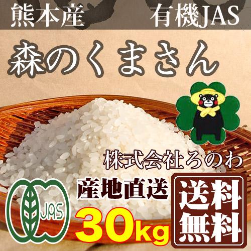 [30年度米] 森のくまさん 精米・玄米約30kg 有機JAS (熊本県 株式会社ろのわ) 産地直送