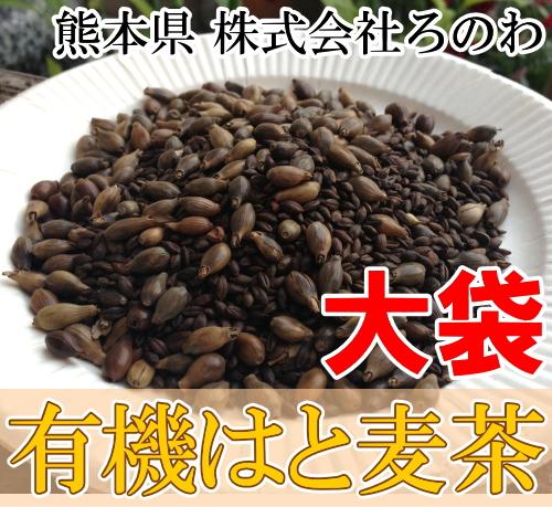 有機はと麦茶 600g×8袋(熊本県 株式会社ろのわ)有機JAS無農薬茶葉使用・送料無料・産地直送 P20Aug16 P20Aug16
