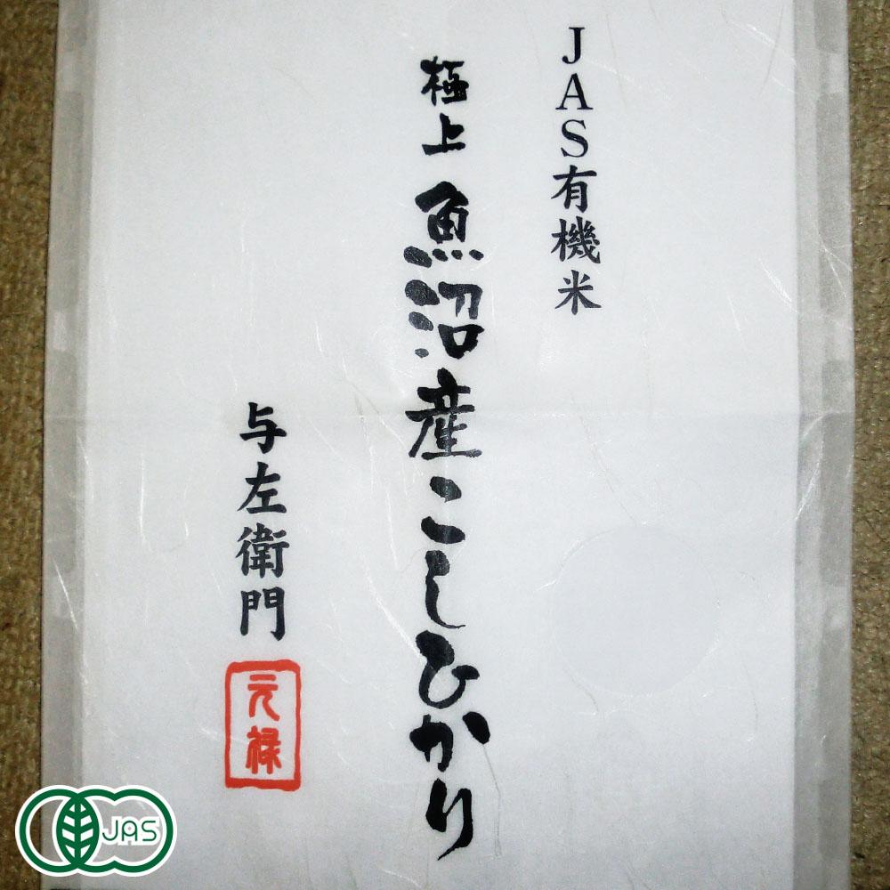 [30年度産] 魚沼産コシヒカリ 玄米20kg 有機JAS (新潟県 与左衛門の米蔵 太田久夫) 産地直送
