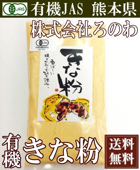 有機きな粉 200g×2袋(熊本県 株式会社ろのわ)有機JAS無農薬・送料無料・産地直送