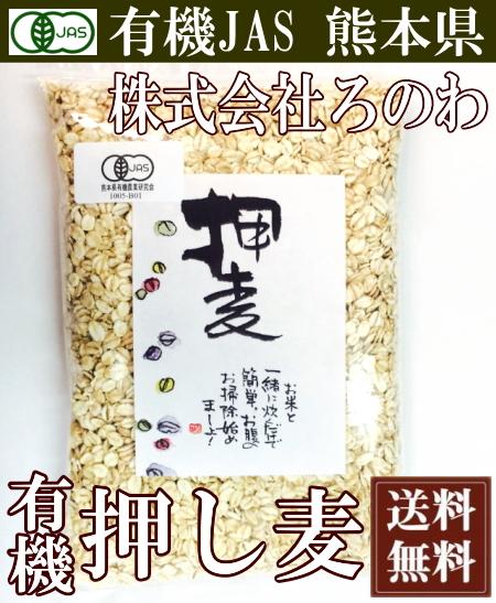 有機押し麦 300g(熊本県 株式会社ろのわ)有機JAS無農薬・送料無料・産地直送