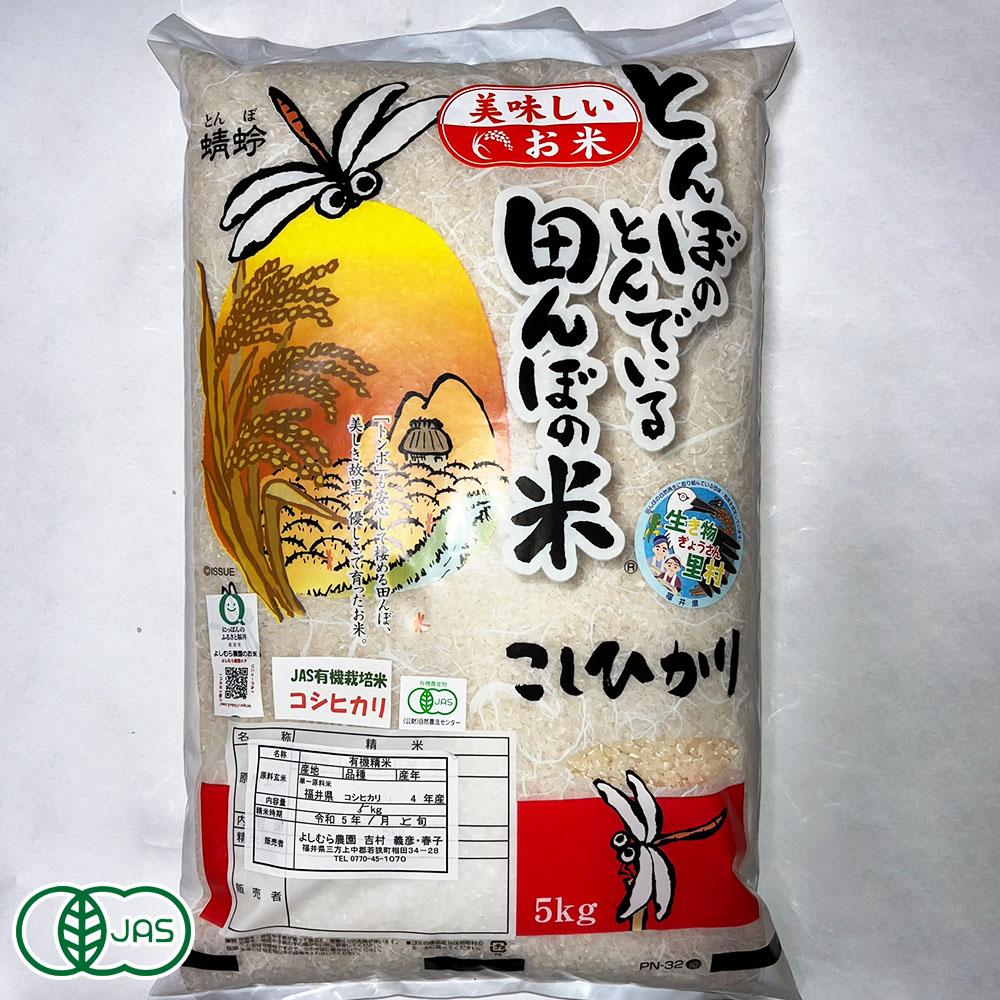 [30年度産] コシヒカリ 精米20kg 有機JAS (福井県 よしむら農園) 産地直送 白米・七分米