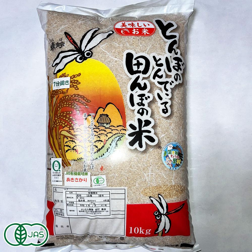 【令和元年度産】 有機 あきさかり 玄米 30kg 有機JAS (福井県 よしむら農園) 産地直送