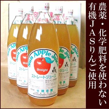 りんご100%ジュース 12本(1本1000ml)(青森県 福田秀貞)有機JAS 送料無料・無添加りんごジュース