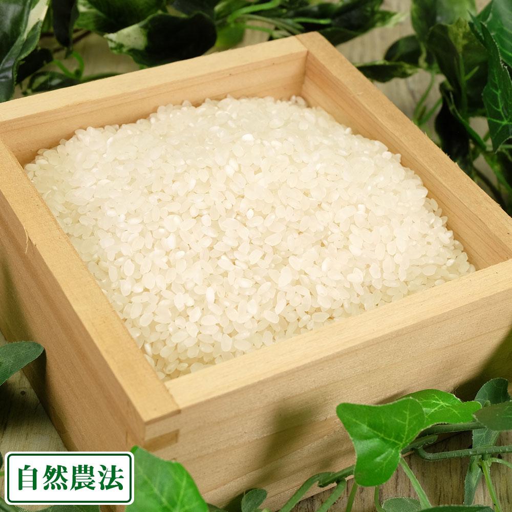 【令和元年度産】つがるロマン 精米20kg 自然農法 (青森県 アグリメイト南郷) 産地直送