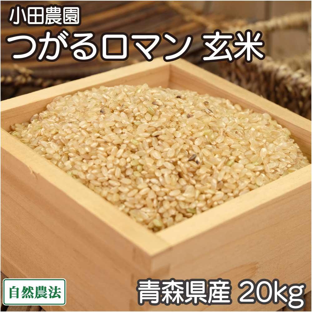 【30年度米】 つがるロマン 玄米 20kg 自然農法 (青森県 小田農園) 産地直送