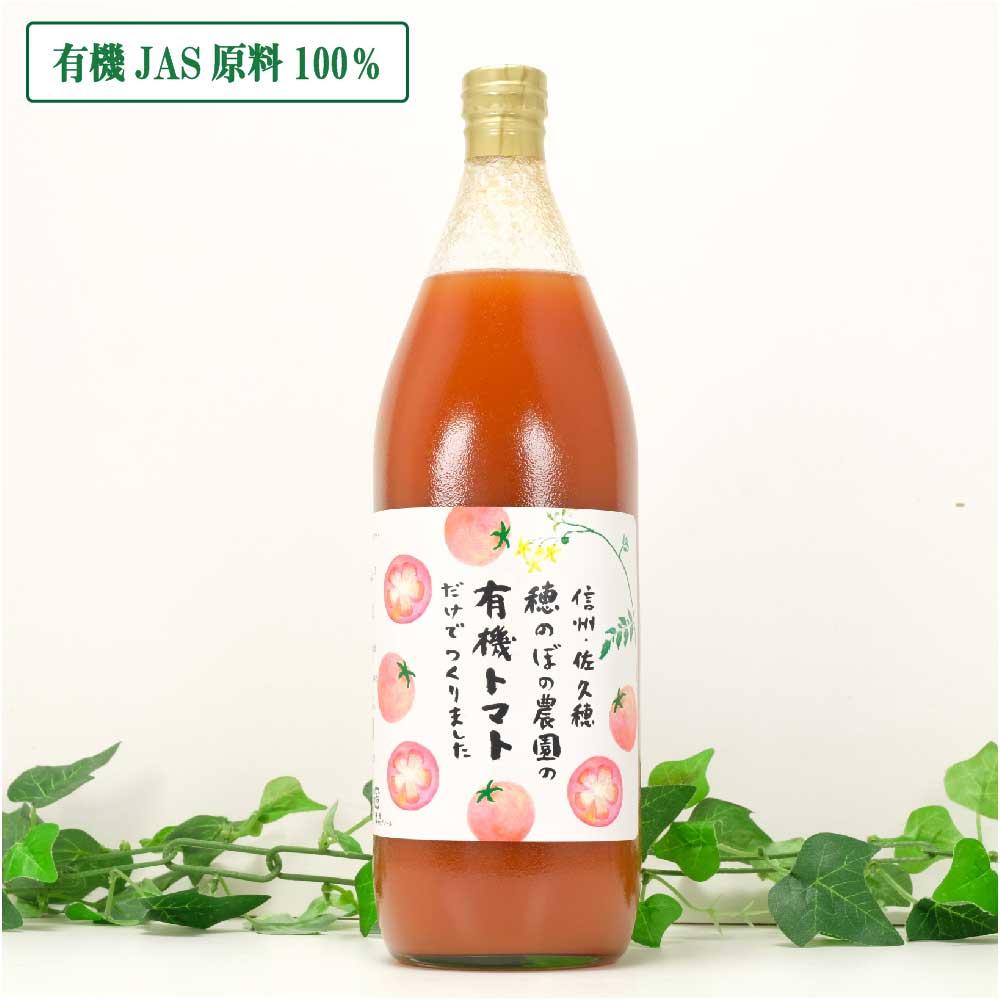 トマト100%ジュース 1L×12本 有機JAS (長野県 穂のぼの農園) 産地直送