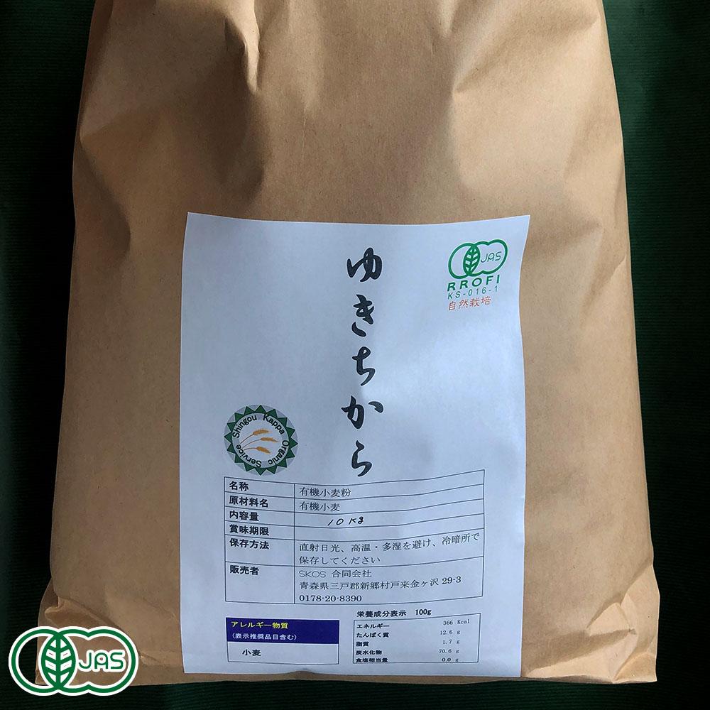 自然栽培小麦粉(強力粉)ゆきちから10kg 有機JAS (青森県 SKOS合同会社) 産地直送