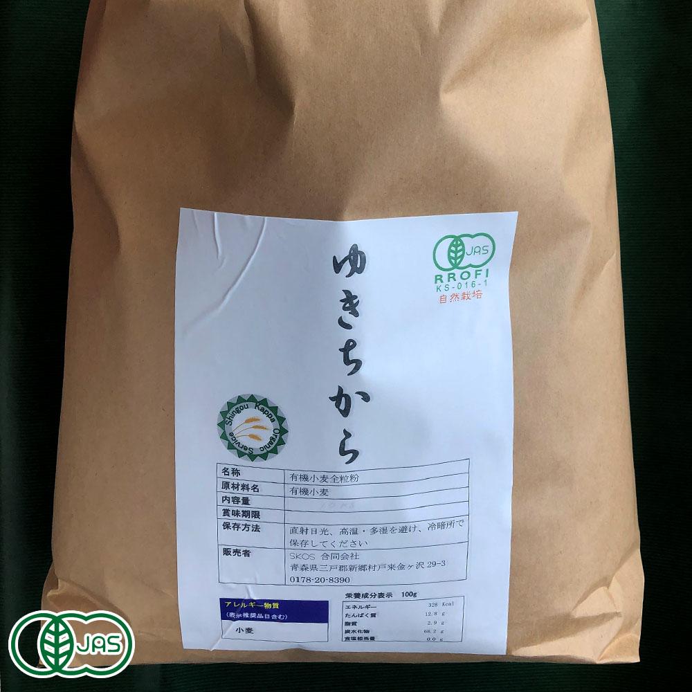 自然栽培小麦粉(強力粉)ゆきちから 全粒粉10kg 有機JAS (青森県 SKOS合同会社) 産地直送