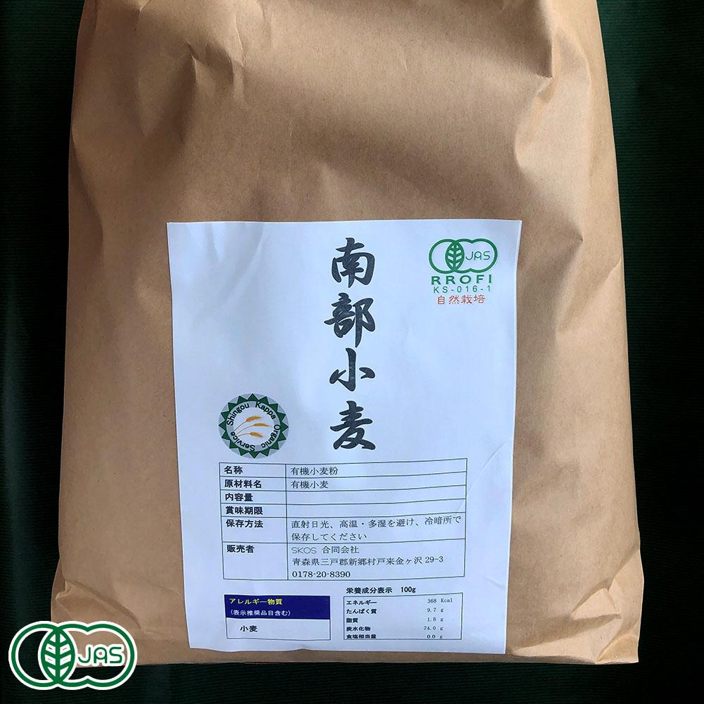 自然栽培小麦粉(中力粉)南部小麦 10kg 有機JAS (青森県 SKOS合同会社) 産地直送