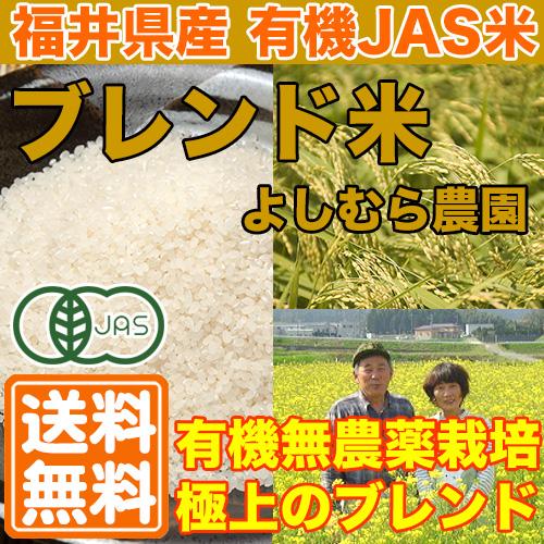 [29年度産]ブレンド米 玄米 20kg(福井県 よしむら農園)有機JAS無農薬米