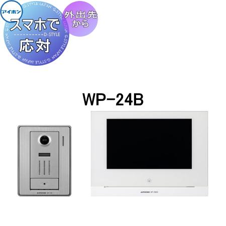 インターホン ドアホン スマホ連動 宅配ボックス連動アイホン 録画機能 外出先でも来訪者応対可能 新着 返品送料無料 スマートフォン連動AC電源直結式 WP-24Bテレビドアホン
