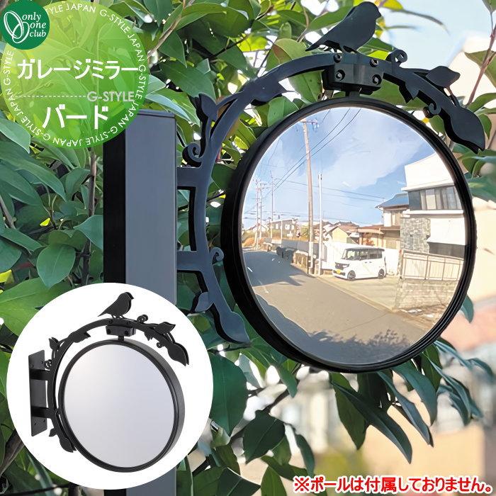 <title>デザインと機能を両立したガレージミラーです カーブミラー 鏡 オンリーワンエクステリア ガレージミラー バード 車庫まわり 駐車場 ガレージ ミラー 贈呈</title>