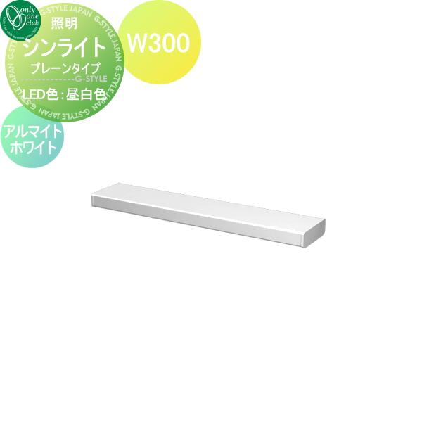 -最安値挑戦中-の商品多数あり オンリーワンエクステリア 照明 ポーチライト シンライト プレーンタイプ W300 白色 アルマイトホワイト(AI) Thin Light