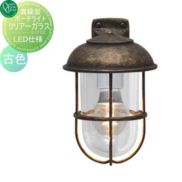 オンリーワンエクステリア 屋外 照明 マリンランプ マリンライト 真鍮製ポーチライト クリアーガラス(LED球仕様) BR5000 古色 BRASS PORCH LIGHT