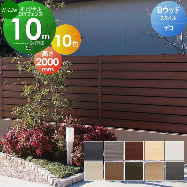 堅実な究極の 目隠しフェンス オリジナルDIYフェンス Bウッドスタイル 人工ウッド デコ 約10M(5スパン分) H2000mm×L9975mm用 組立て部材セット デコ ウッドスタイルフェンスセット 人工ウッド 人工木材 樹脂製 フェンス横張り 樹脂製フェンス板材, ミヤケムラ:fab12bb0 --- themezbazar.com