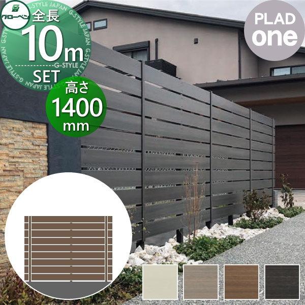 グローベン 目隠しフェンス 樹脂 DIY プラドワン 長さW10000mm×高さH1450mm(9段) 板隙間10mm 組立て部材セット 複層合成木材